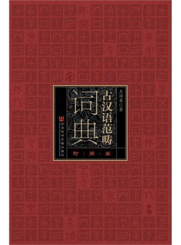 古汉语范畴词典 时间卷
