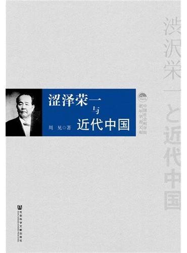 涩泽荣一与近代中国