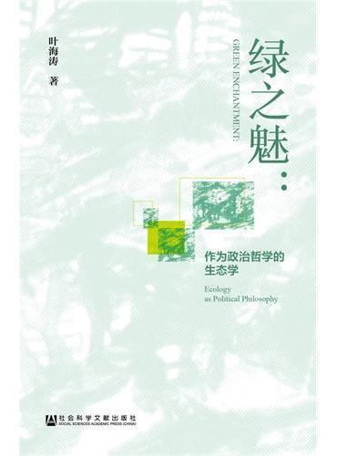 绿之魅:作为政治哲学的生态学