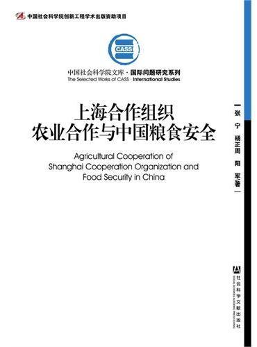 上海合作组织农业合作与中国粮食安全