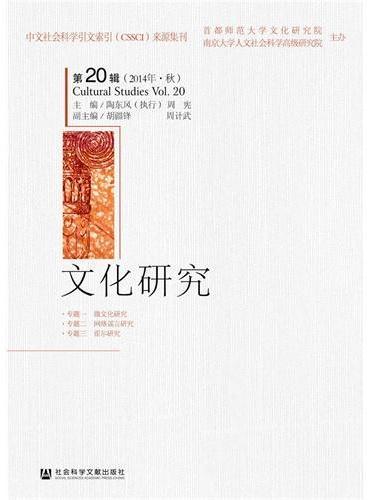 文化研究(第20辑)(2014年·秋)