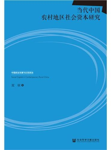 当代中国农村地区社会资本研究