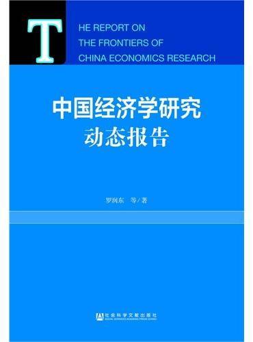 中国经济学研究动态报告