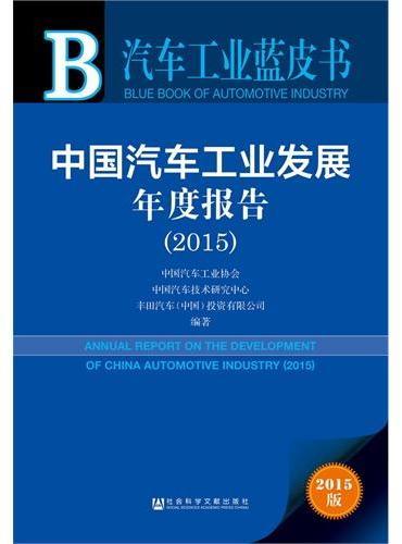 汽车工业蓝皮书:中国汽车工业发展年度报告(2015)