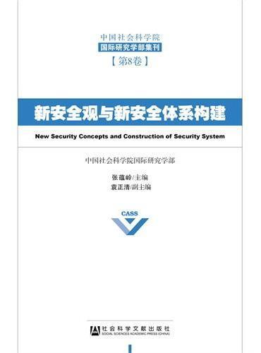 新安全观与新安全体系构建