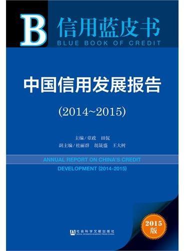 信用蓝皮书:中国信用发展报告(2014~2015)