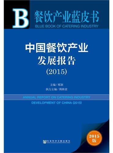 餐饮产业蓝皮书:中国餐饮产业发展报告(2015)