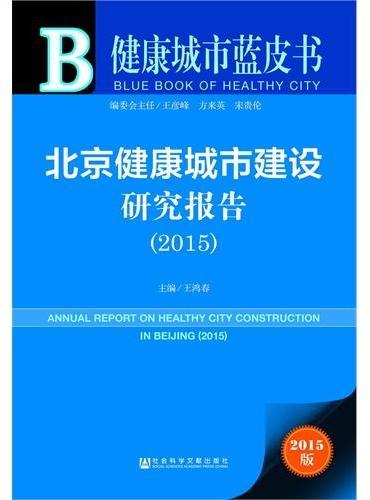 健康城市蓝皮书:北京健康城市建设研究报告(2015)