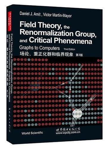 场论、重正化群和临界现象 第3版