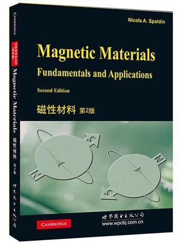 磁性材料 第2版