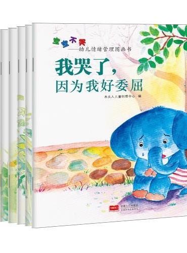 宝宝不哭:幼儿情绪管理图画书 (全8册)