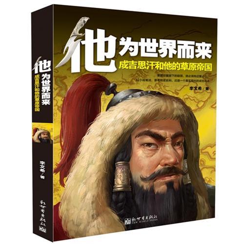 他为世界而来——成吉思汗和他的草原帝国