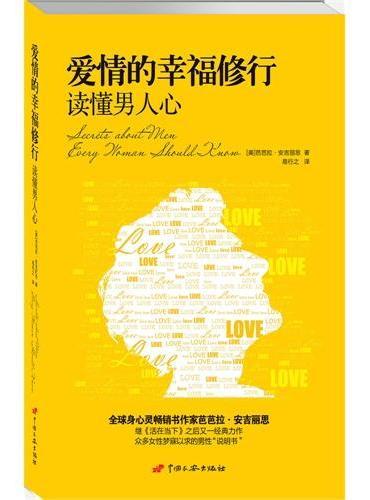 爱情的幸福修行:读懂男人心