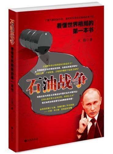 《石油战争》看懂世界格局的第一本书