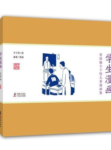 赏读版丰子恺儿童漫画集:学生漫画