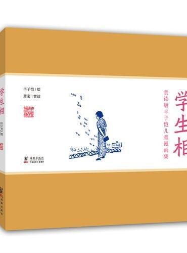 赏读版丰子恺儿童漫画集:学生相