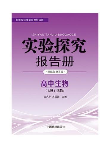 实验探究报告册  生物选修1  生物技术实践 苏教B