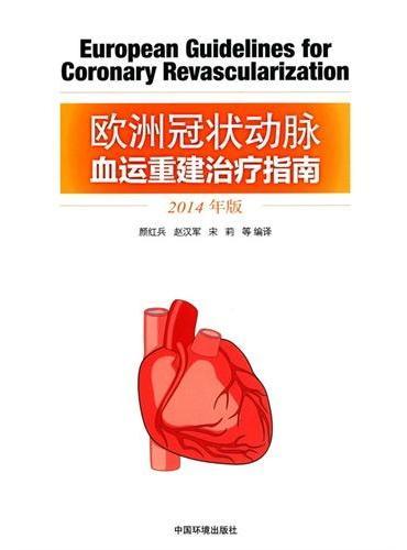 欧洲冠状动脉血运重建治疗指南(2014年版)