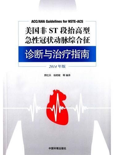 美国非ST段抬高型急性冠状动脉综合征诊断与治疗指南.2014年版