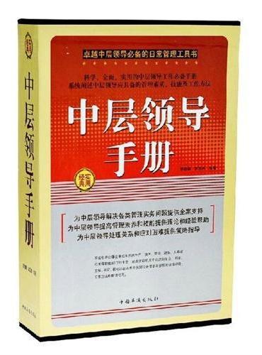 中层领导手册(全4册)