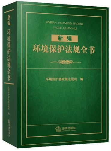 新编环境保护法规全书