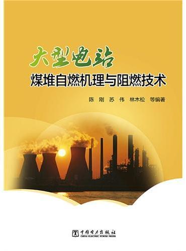 大型电站煤堆自燃机理与阻燃技术