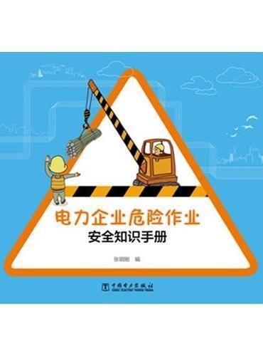 电力企业危险作业安全知识手册