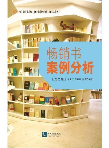 畅销书案例分析(第二辑)