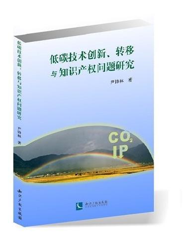 低碳技术创新、转移与知识产权问题研究