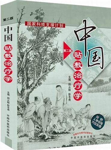 中国贴敷治疗学(第二版)