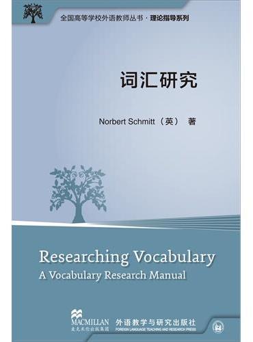 词汇研究(全国高等学校外语教师丛书.理论指导系列)