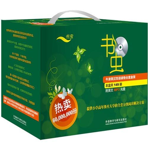 书虫.牛津英汉双语读物全套盒装(共149册)(附MP3光盘)