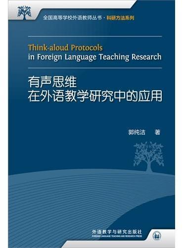 有声思维在外语教学研究中的应用(全国高等学校外语教师丛书.科研方法系列)