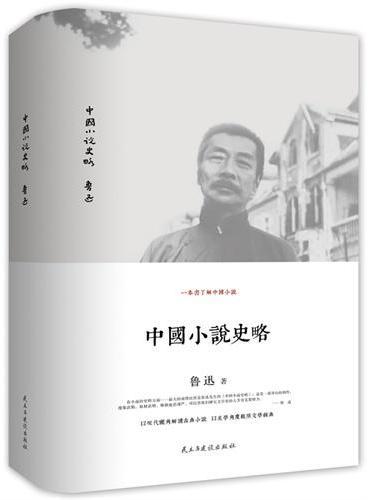 中国小说史略  (精装本)鲁迅生平最有分量的学术专著 中国小说史的开山之作