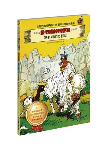 雅卡利的神奇历险·雅卡利和白野牛(荣获安古兰漫画节青少年大奖!全世界在读丁丁的孩子也在读雅卡利!由参与《蓝精灵》绘制的漫画大师创作,著名儿童阅读专家王林推荐!)