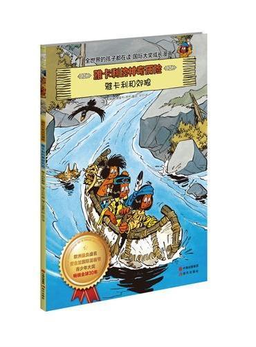 雅卡利的神奇历险·雅卡利和郊狼(荣获安古兰漫画节青少年大奖!全世界在读丁丁的孩子也在读雅卡利!由参与《蓝精灵》绘制的漫画大师创作,著名儿童阅读专家王林推荐!)