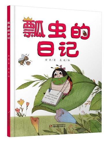 我的日记系列——瓢虫的日记