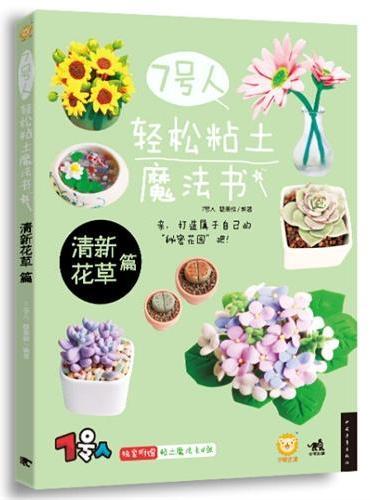 7号人轻松粘土魔法书——清新花草篇