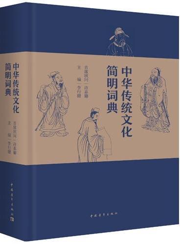 中华传统文化简明词典