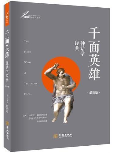 千面英雄:神话学经典(最新版;精装)
