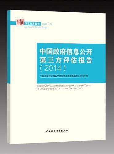 中国政府信息公开第三方评估报告(2014)