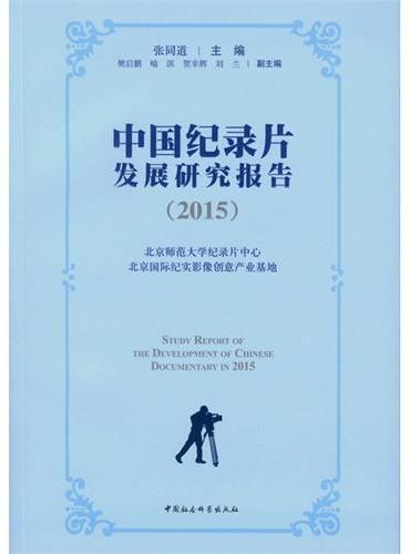 中国纪录片发展研究报告(2015)