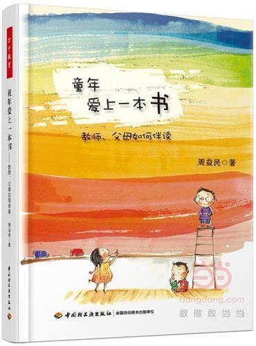 童年爱上一本书——教师、父母如何伴读(万千教育)