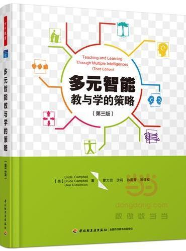 多元智能教与学的策略(第三版)(万千教育)