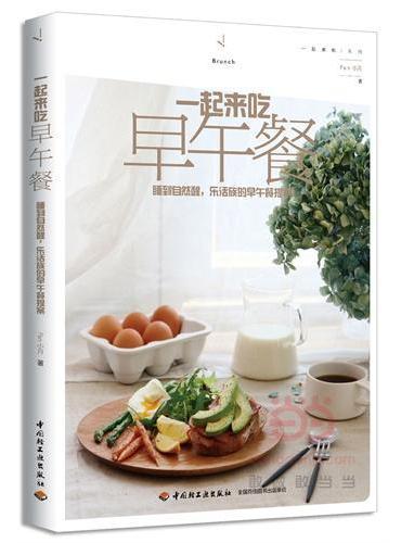 一起来吃早午餐:睡到自然醒,乐活族的早午餐提案(完美周末,从Brunch开始!)