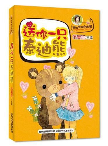 阳光家族小作家 送你一只泰迪熊(伍美珍主编,揭晓写作秘密,打造新星小作家)