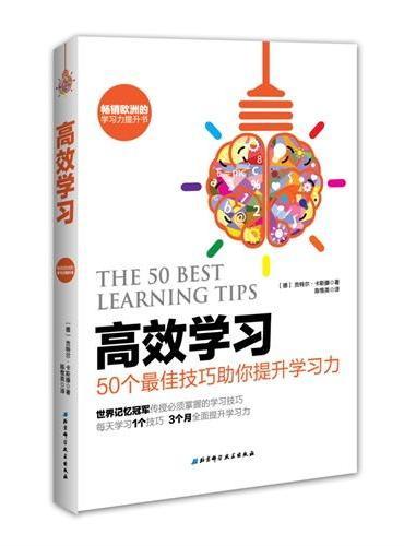 高效学习—50个最佳技巧助你提升学习力