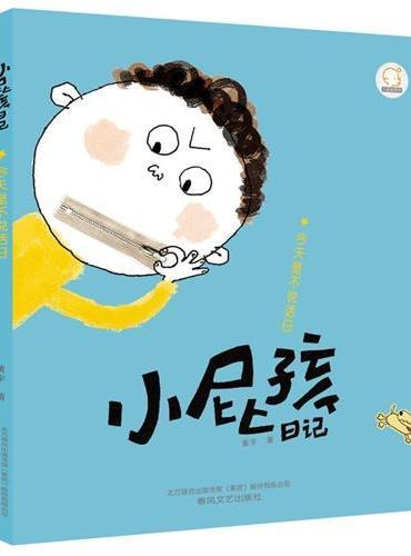 小屁孩日记-今天是不说话日(全彩注音版)