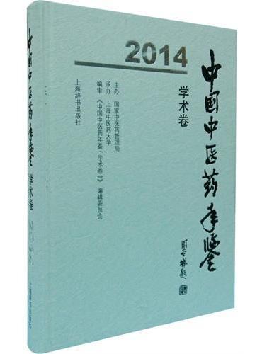 中国中医药年鉴(学术卷)2014