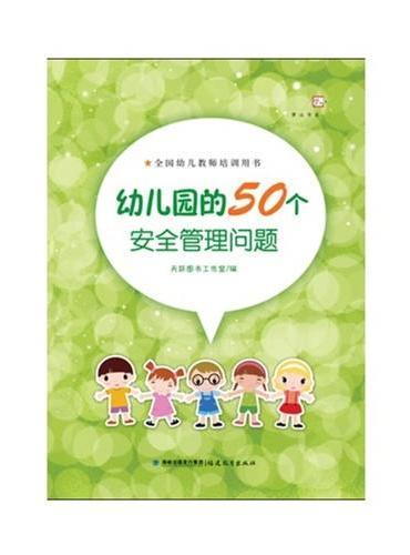 幼儿园的50个安全管理问题(全国幼儿教师培训用书)